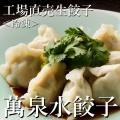 工場直売生餃子 萬泉水餃子(4袋32個入)