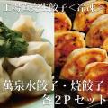 工場直売生餃子 萬泉水餃子・萬泉焼餃子セット(各2袋計32個入)