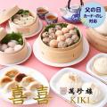 喜喜・飲茶8種セット