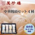 中華饅頭セット4種 (MT-401)