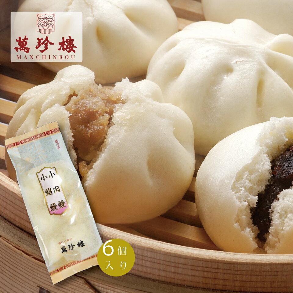 小肉饅・小餡饅 (各3個)
