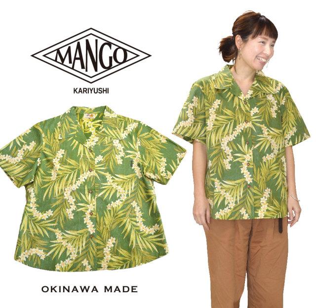 Lady's裏地レイ柄 オープンシャツ グリーン(MANGOマンゴ レディースかりゆしウェア・アロハシャツ)