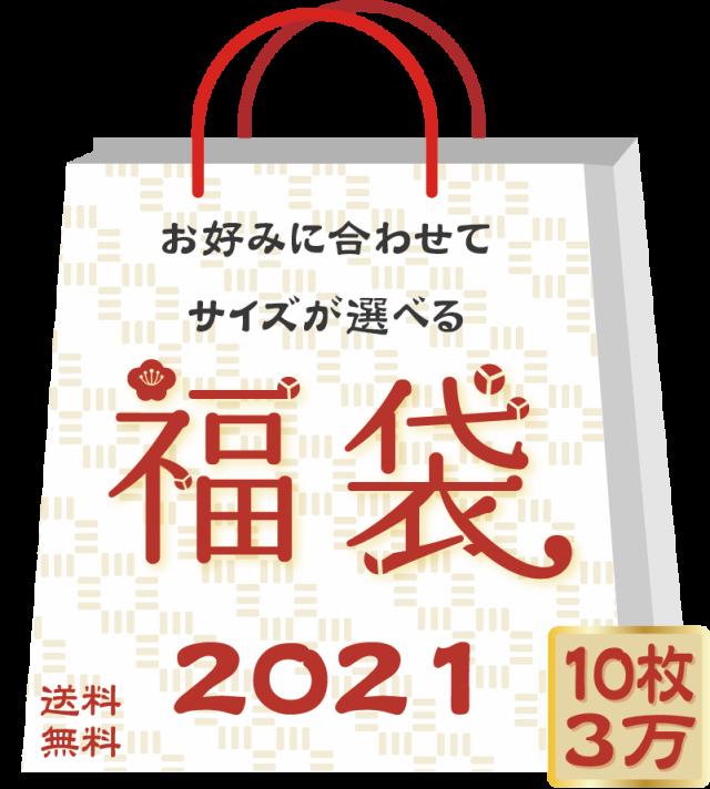 2021かりゆしウェア福袋