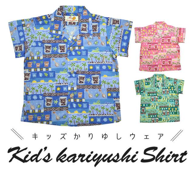 Kid's キッズかりゆしウェア (パッチワーク柄) 沖縄アロハシャツ