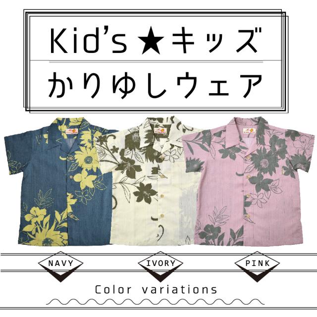 Kid's キッズかりゆしウェア (シルエットフラワー)MANGO