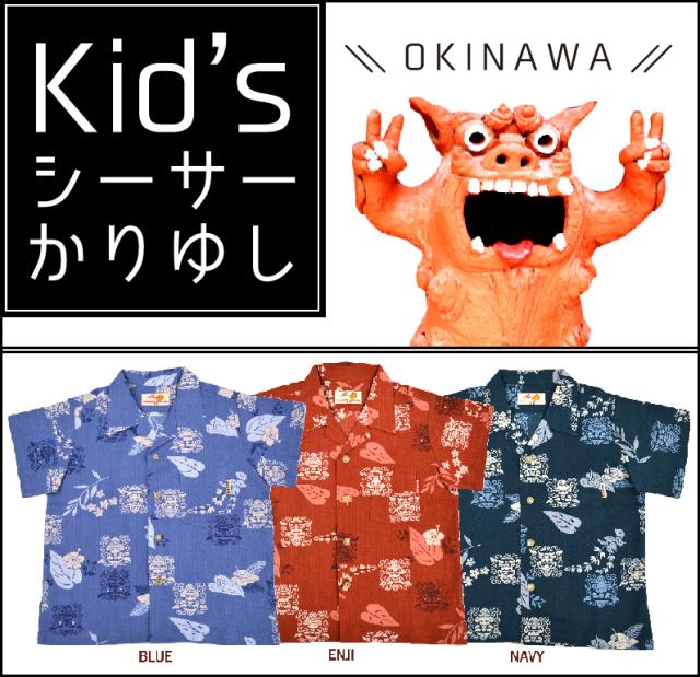 Kid's キッズかりゆしウェア (キッズシーサー)MANGO