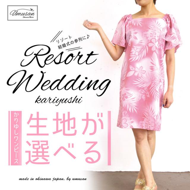生地が選べる♪かりゆしワンピース(オフショルダー)リゾートウェディング結婚式