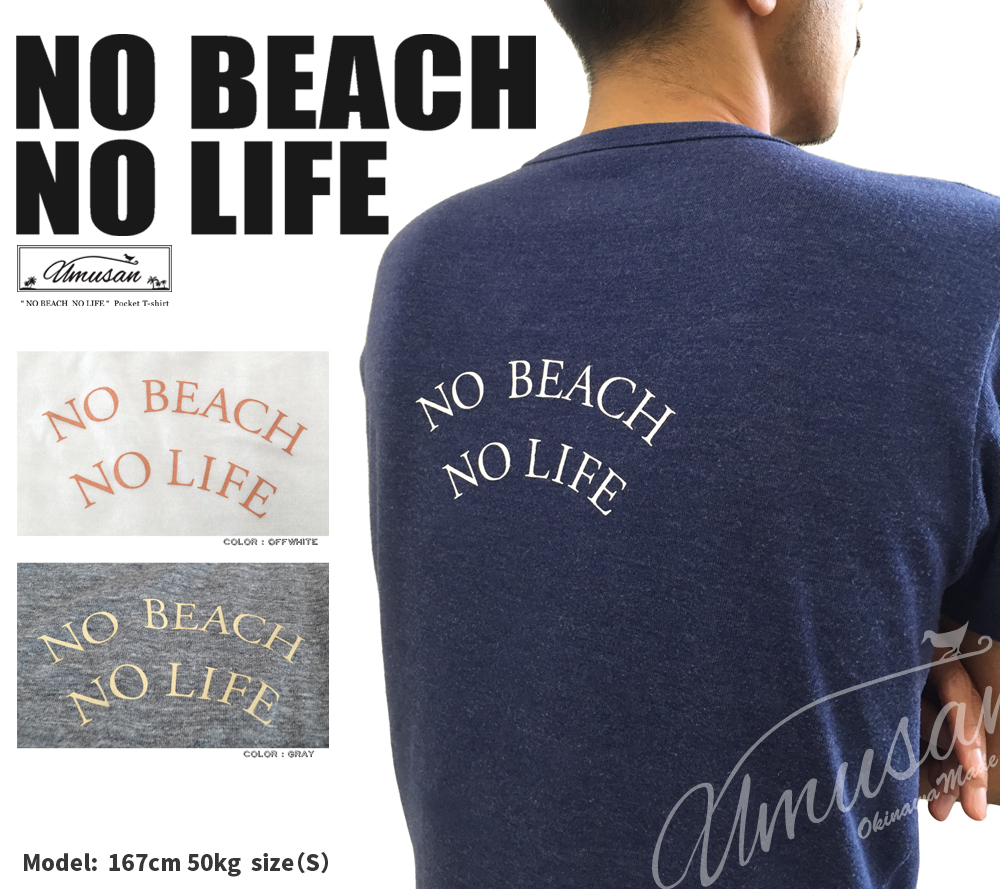 Men's ポケットTシャツ NO BEACH NO LIFE (UMUSAN SURF T-shirt)