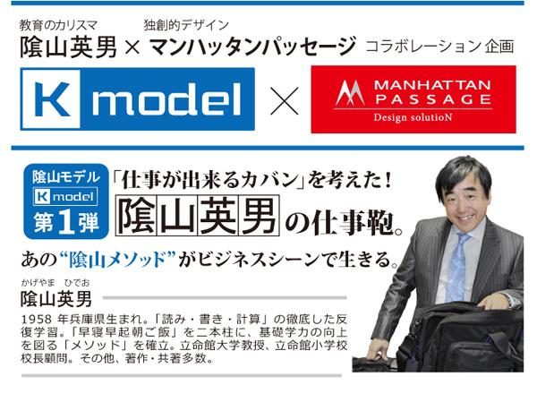K-modelタイトル1_600