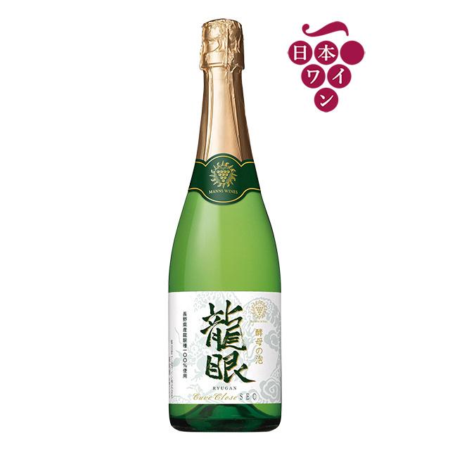 酵母の泡 龍眼  [日本ワイン]
