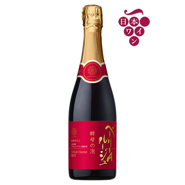 酵母の泡 ベーリーA ルージュ  [日本ワイン]