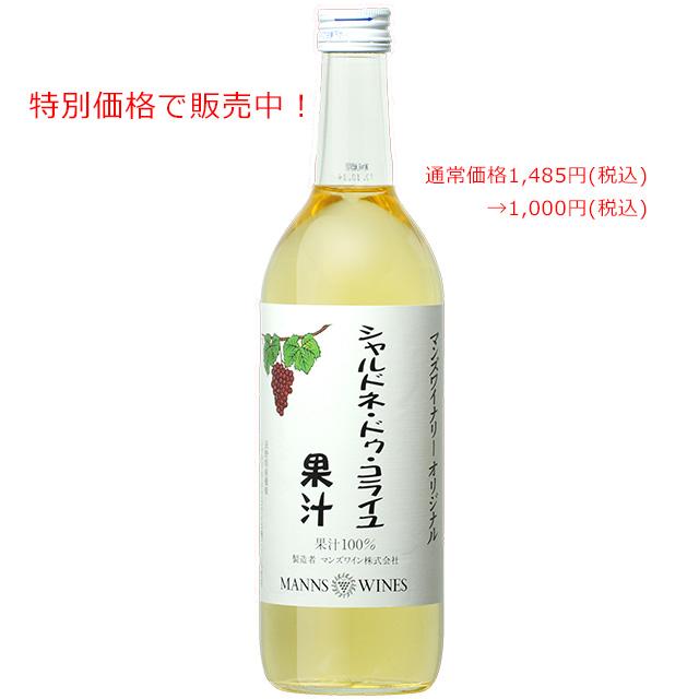 シャルドネ・ドゥ・コライユ果汁