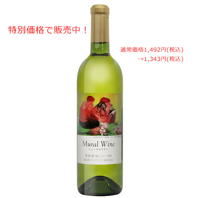 ミューラルワイン 白