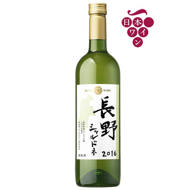 長野シャルドネ 2016 [日本ワイン]