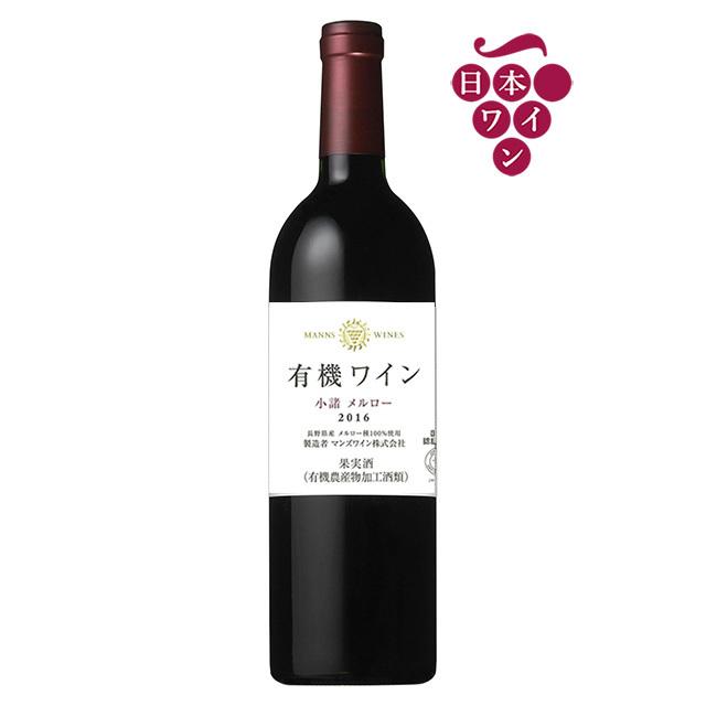 有機ワイン 小諸メルロー 2016