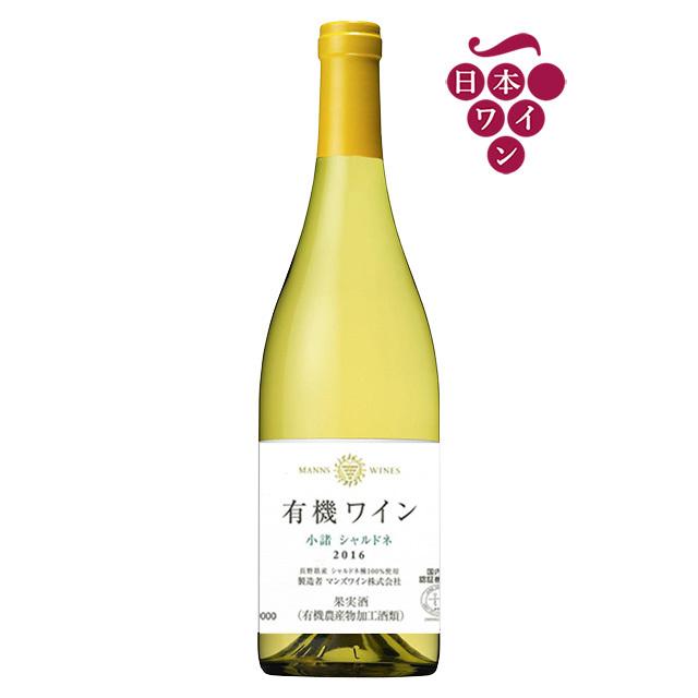 有機ワイン 小諸シャルドネ 2016 [日本ワイン]