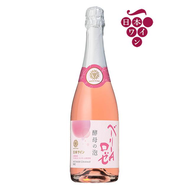 酵母の泡 ベーリーA ロゼ [日本ワイン]