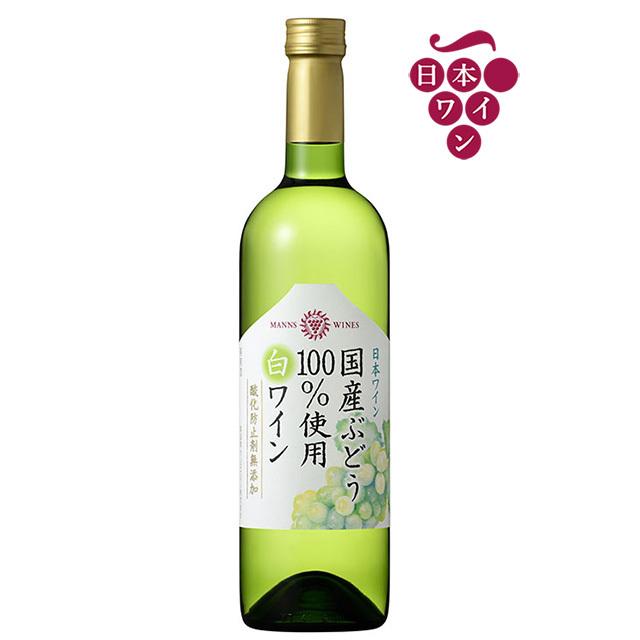 国産ぶどう100%使用 白ワイン 酸化防止剤無添加