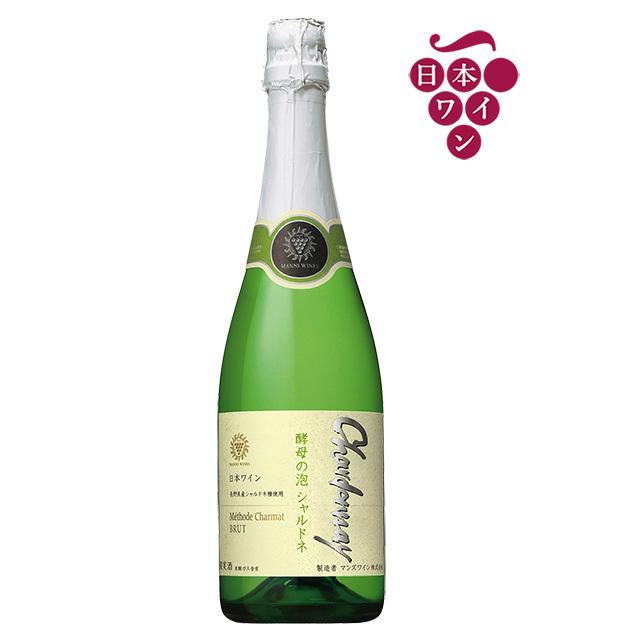 酵母の泡 シャルドネ [日本ワイン]