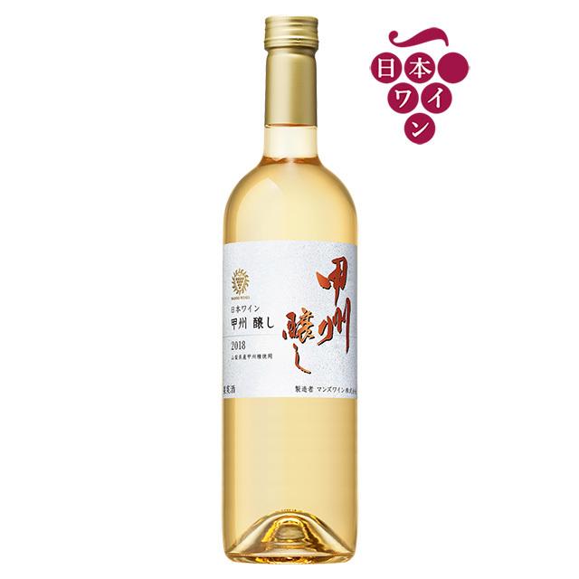 甲州 醸し 2018 [日本ワイン]