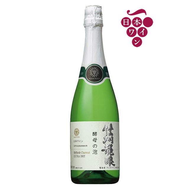 酵母の泡 信州龍眼 [日本ワイン]