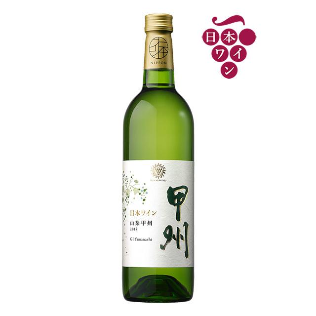 山梨 甲州 2019 [日本ワイン]