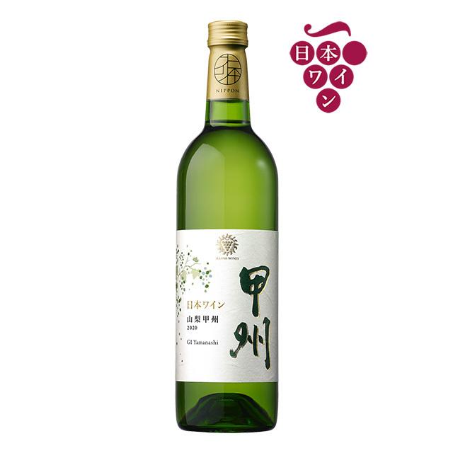 山梨 甲州 2020 [日本ワイン]
