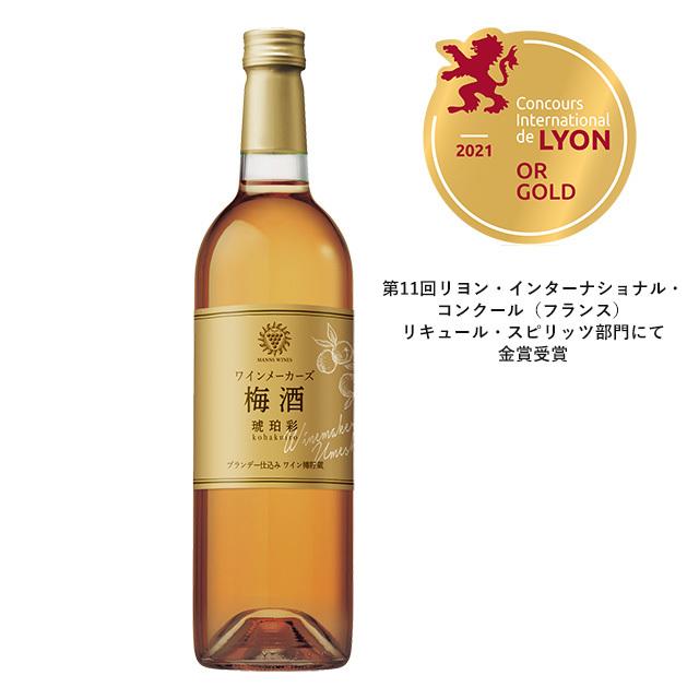 ワインメーカーズ梅酒 琥珀彩