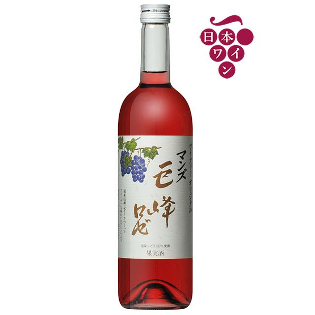 巨峰ロゼ [日本ワイン]