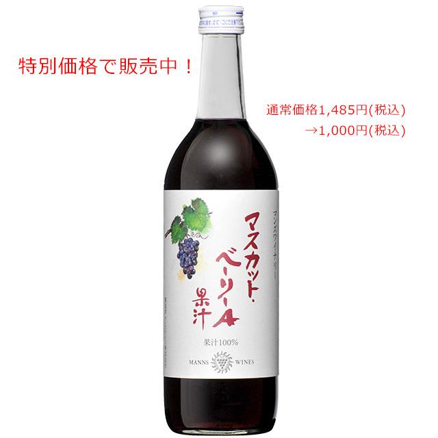 マスカット・ベーリーA果汁