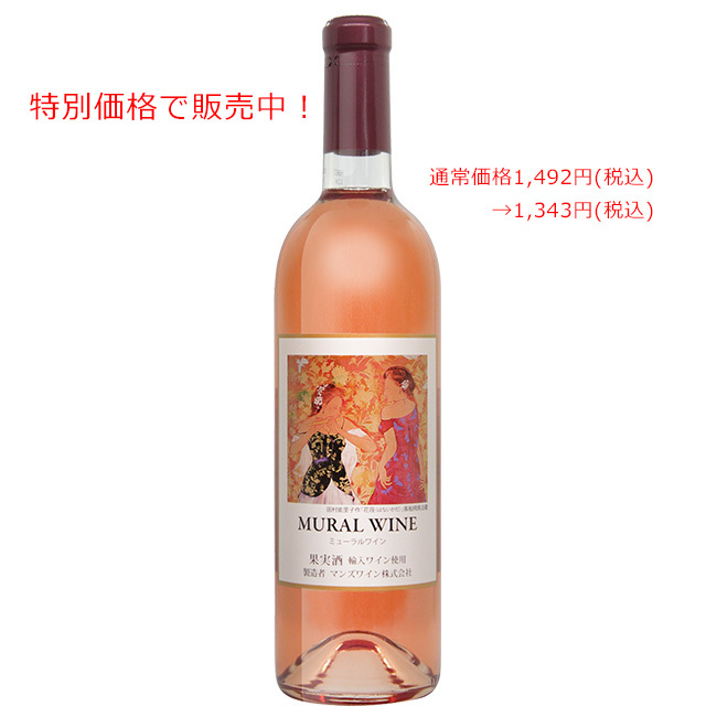 ミューラルワイン ロゼ