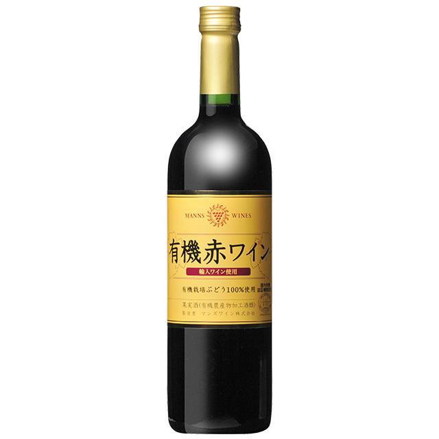 有機赤ワイン