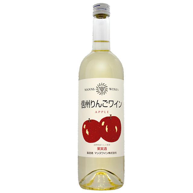 信州りんごワイン