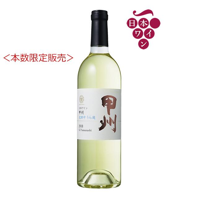 甲州 北田中 うら庭 2018 [日本ワイン]