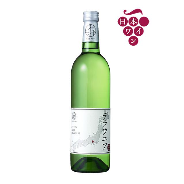 デラウエア 2018 [日本ワイン]