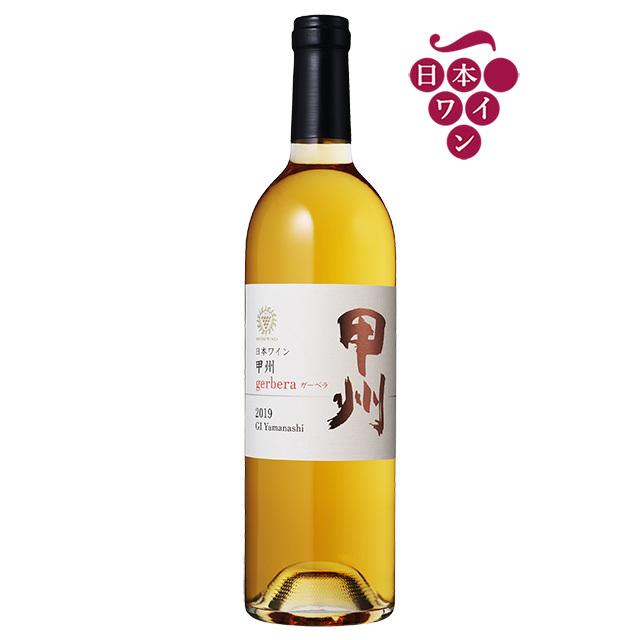 甲州 gerbera ガーベラ 2019 [日本ワイン]