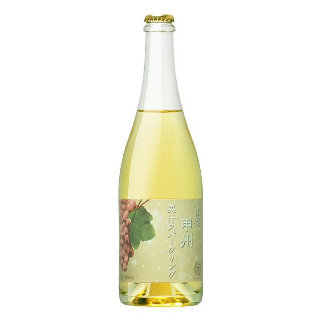 山梨甲州 果汁スパークリング