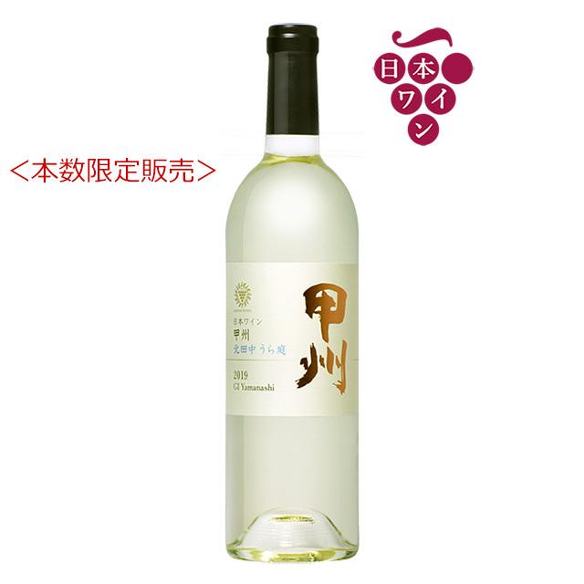 甲州 北田中 うら庭 2019 [日本ワイン]