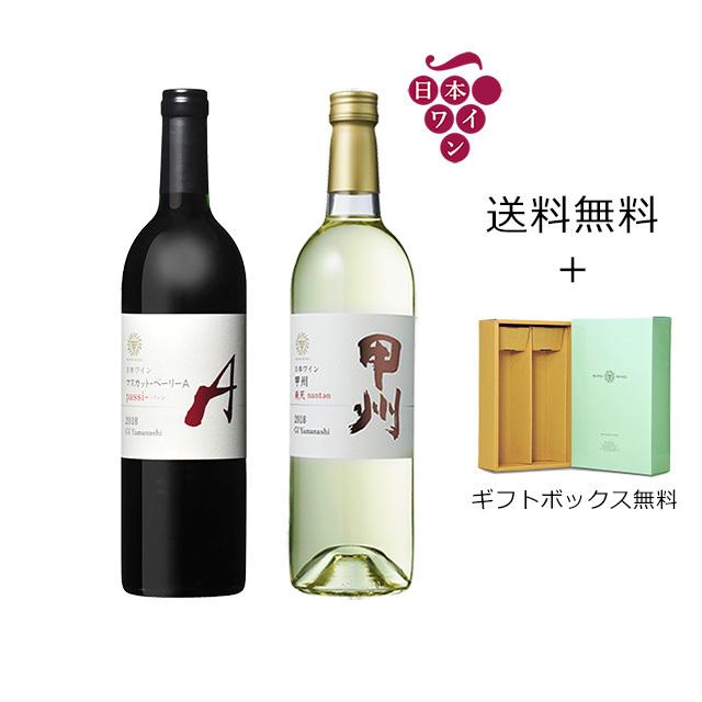 【ギフト】おいしさあふれる日本ワインセット