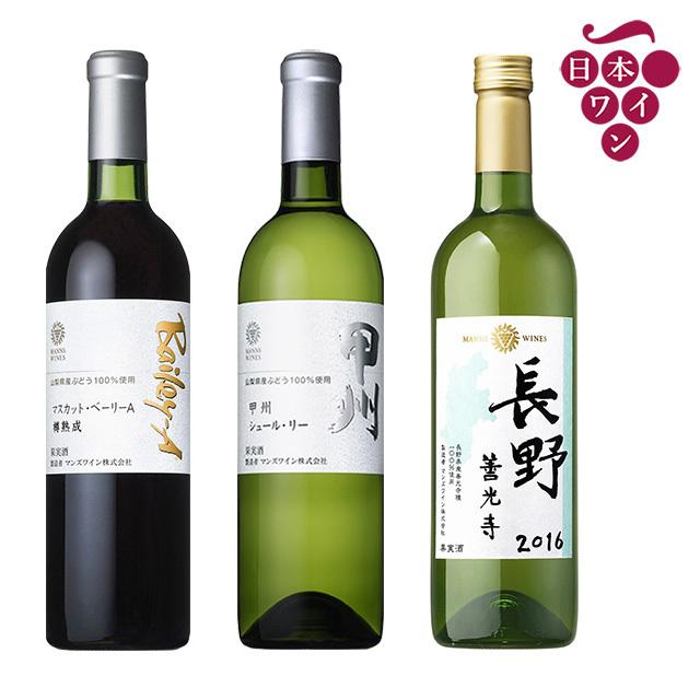 日本ワインお試しセット (10月限定)