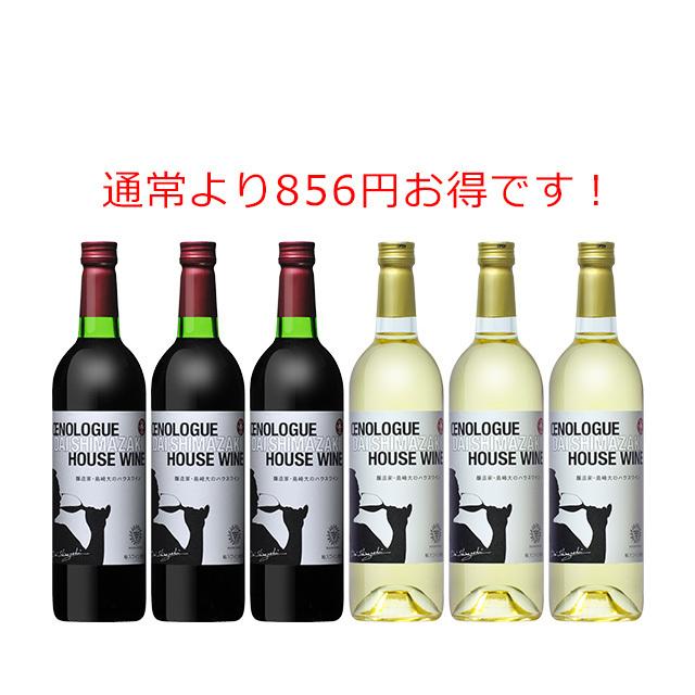 醸造家・島崎大のハウスワイン 赤白 6本セット