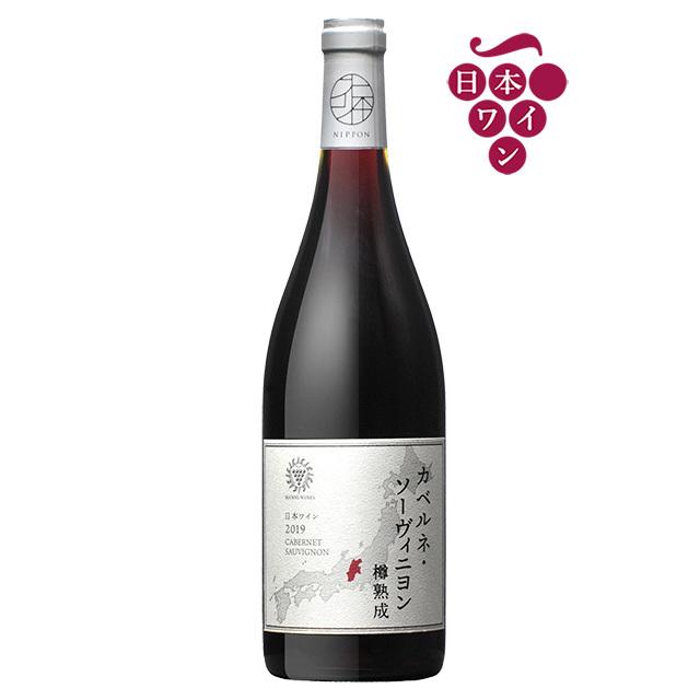カベルネ・ソーヴィニヨン 樽熟成 2019 [日本ワイン]
