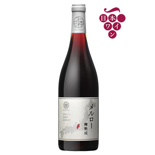 メルロー 樽熟成 2019 [日本ワイン]