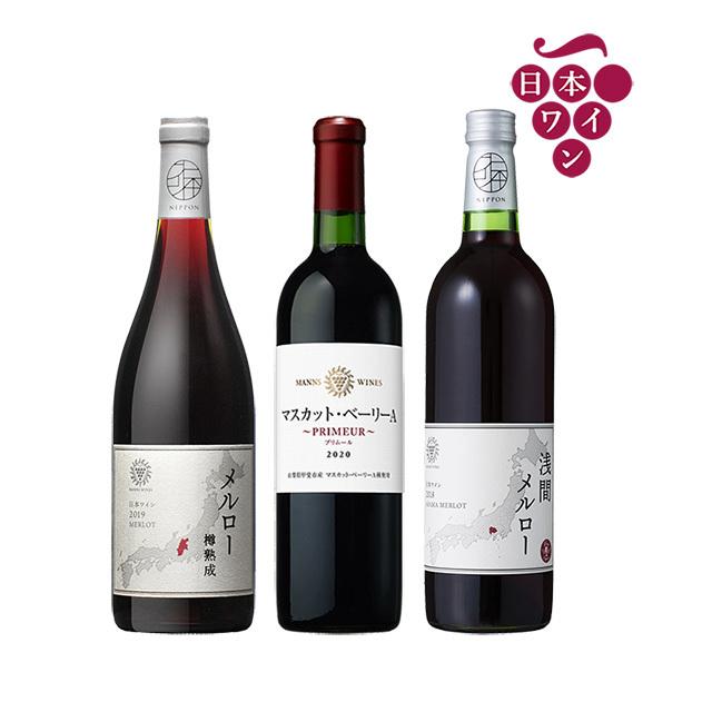 フレッシュ赤ワインセット