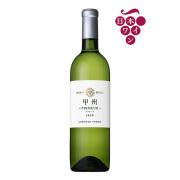 甲州 プリムール 2020 [日本ワイン]