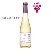 酵母の泡 デラウエア [日本ワイン]