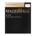 資生堂 マキアージュ チークカラー用ケース N