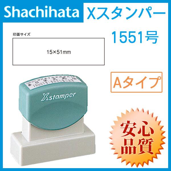 シャチハタ 角型印 1551号(印面サイズ:15×51mm) Aタイプ