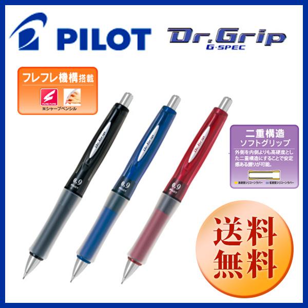 パイロット PILOT0.9mmシャープペン ドクターグリップ Gスペック【太字】