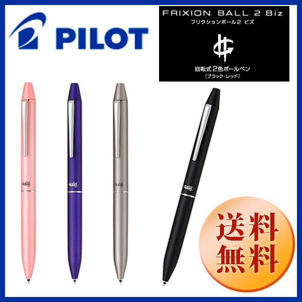 パイロット PILOT消せる黒赤ボールペン フリクションボール2 Biz 選べるカラー【0.38mm】